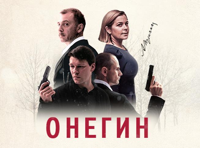 Онегин в Москве, 20 декабря 2020 г., Классический Театр «Единство»