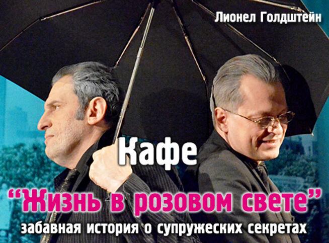 Кафе «Жизнь в розовом свете» в Москве, 23 октября 2020 г., Театр П/Р А.Джигарханяна