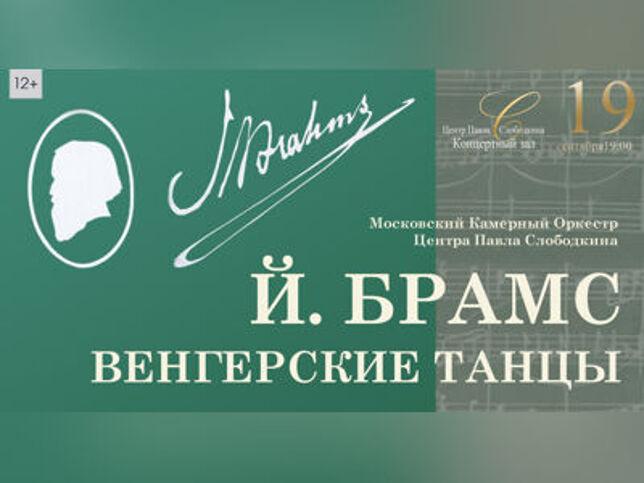 Концерт Венгерские танцы в Москве, 19 сентября 2020 г., Центр Павла Слободкина