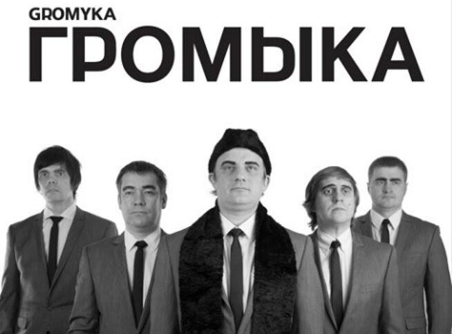 Концерт Громыка. Новый альбом в Москве, 29 октября 2020 г., Главclub Green Concert