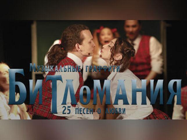 Битломания. Театр Стаса Намина (С участием группы «Цветы») в Москве, 18 декабря 2020 г., Театр Музыки И Драмы Стаса Намина