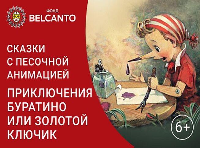 Приключения Буратино или Золотой ключик в Москве, 18 октября 2020 г., Москонцерт