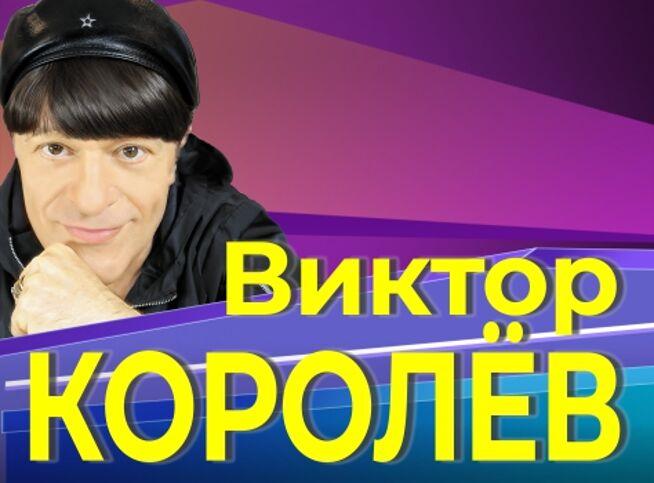 Концерт Виктора Королева в Москве, 6 ноября 2020 г., Цки Меридиан