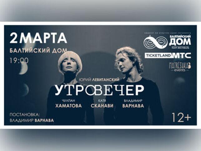 Концерт Чулпан Хаматовой. УтроВечер в Санкт-Петербурге, 2 марта 2021 г., Театр-Фестиваль Балтийский Дом