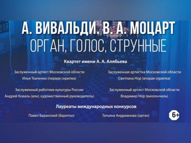 Концерт Вивальди. Моцарт. Орган, голос, струнные в Москве, 19 сентября 2020 г., Римско-Католический Кафедральный Собор Непорочного Зачатия Пресвятой Девы Марии