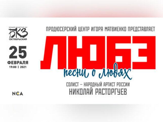 Концерт Любэ в Санкт-Петербурге, 25 февраля 2021 г., Бкз Октябрьский