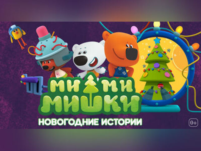Ми-ми-мишки: Новогодние истории в Москве, 29 декабря 2020 г., Центр Международной Торговли