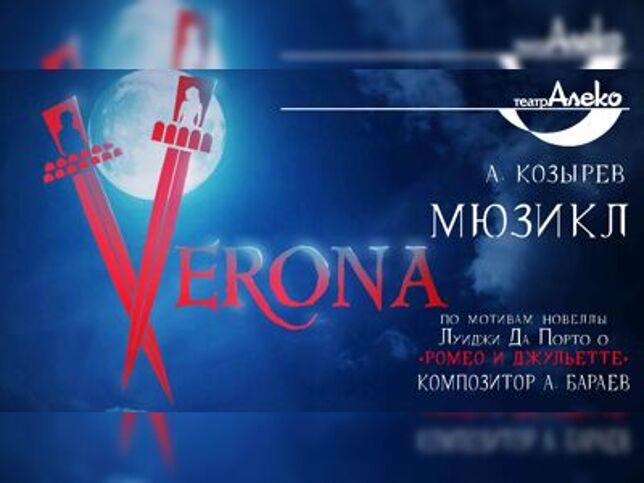 Verona в Санкт-Петербурге, 25 октября 2020 г., Театр Алеко