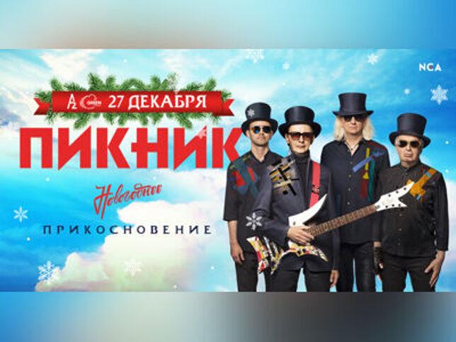 Концерт Группы «Пикник» в Санкт-Петербурге, 27 декабря 2020 г., Клуб A2 Green Concert