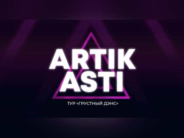 Концерт Artik & Asti в Санкт-Петербурге, 14 ноября 2020 г., Ск Юбилейный