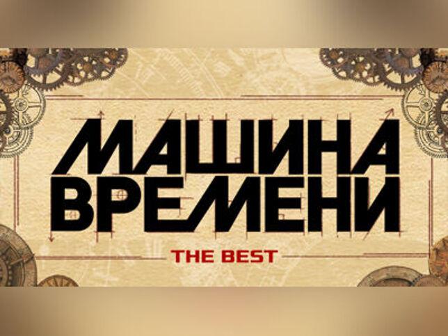 Концерт Машина времени — The best в Москве, 20 марта 2021 г., Крокус Сити Холл