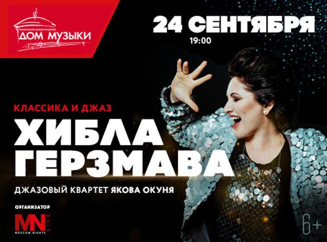Хибла Герзмава в Москве, 24 сентября 2020 г., Московский Международный Дом Музыки