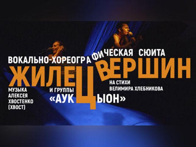 Жилец вершин в Москве, 11 февраля 2021 г., Театр Музыки И Драмы Стаса Намина