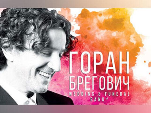 Goran Bregovic. Wedding and Funeral Band в Москве, 16 ноября 2021 г., Московский Международный Дом Музыки