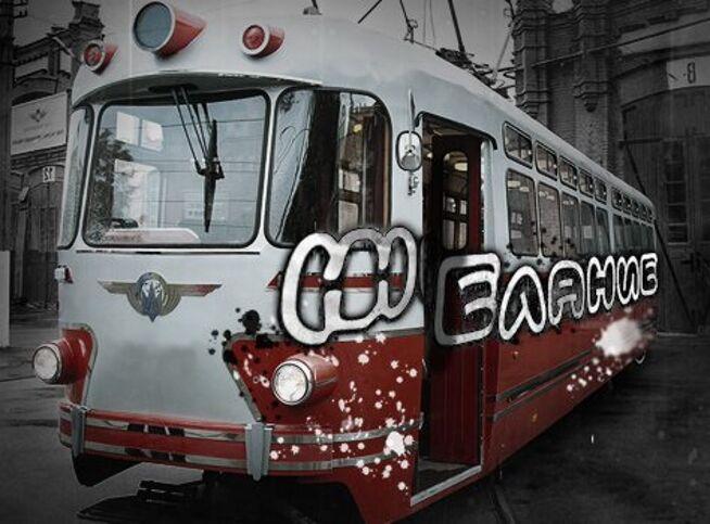 Трамвай «Желание» в Москве, 15 октября 2020 г., Центр-Музей В. Высоцкого
