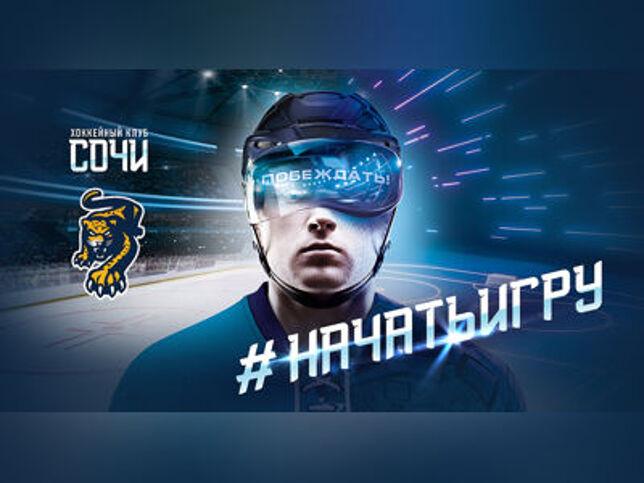 ХК «Сочи» – «Спартак» в Сочи, 24 ноября 2020 г., Дворец Спорта Большой