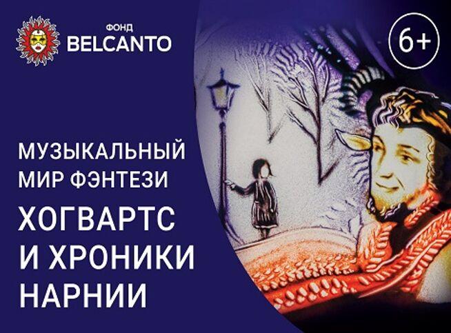 Концерт Хогвартс и Хроники Нарнии в Москве, 19 сентября 2020 г., Англиканский Собор Святого Андрея