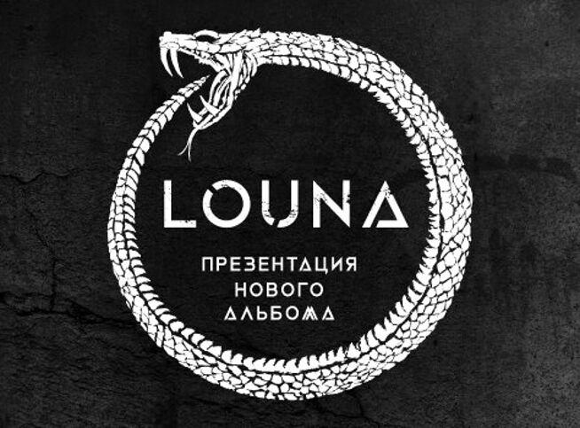 Концерт Louna. Презентация нового альбома в Санкт-Петербурге, 13 февраля 2021 г., Клуб A2 Green Concert