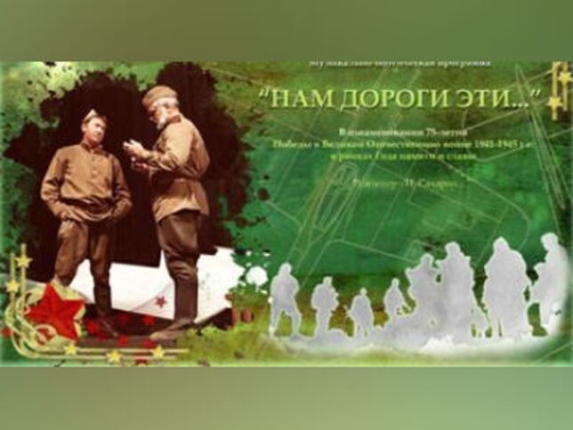 Нам дороги эти... в Москве, 29 января 2021 г., Мтц «Вишневый Сад»