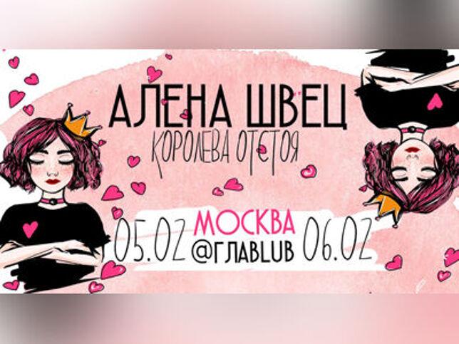 Концерт Алены Швец в Санкт-Петербурге, 19 февраля 2021 г., Клуб Морзе