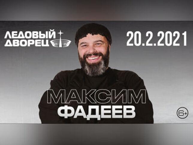 Концерт Максима Фадеева в Санкт-Петербурге, 20 февраля 2021 г., Ледовый Дворец