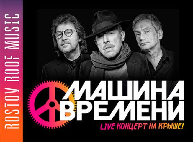 Концерт Группы «Машиной времени» в Ростове-на-Дону, 20 августа 2021 г., Крыша Астор