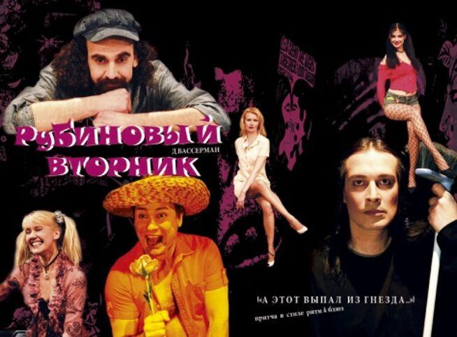 Рубиновый вторник в Москве, 2 октября 2020 г., Театр Луны