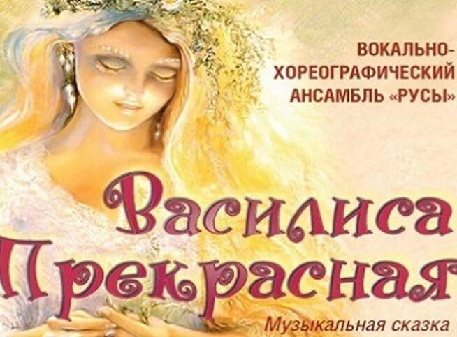 Василиса Прекрасная в Москве, 11 октября 2020 г., Фольклорный Центр Л. Рюминой