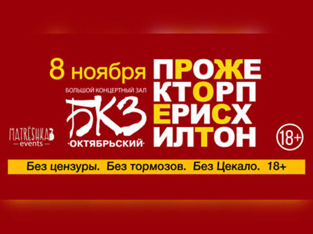 ПрожекторПэрисХилтон в Санкт-Петербурге, 13 марта 2021 г., Бкз Октябрьский