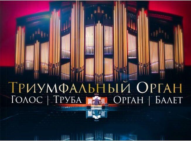 Концерт Триумфального Орган. Голос, Труба, Балет в Санкт-Петербурге, 8 ноября 2020 г., Концертный Зал Яани Кирик