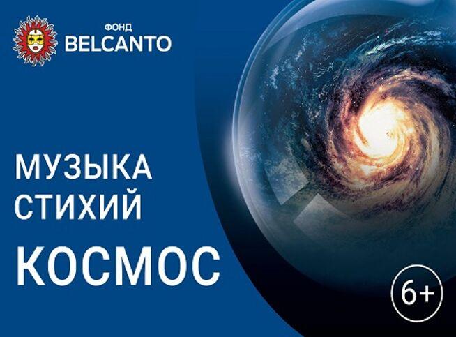 Концерт Космоса в Москве, 13 сентября 2020 г., Атмасфера