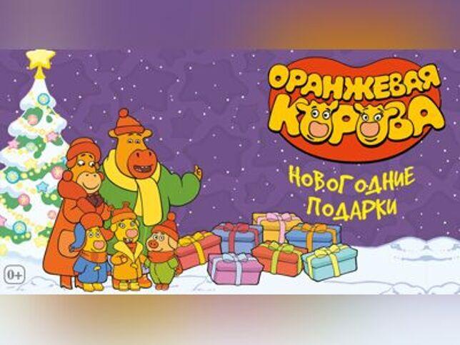 Оранжевая Корова: Новогодние подарки в Москве, 6 января 2021 г., Центр Международной Торговли