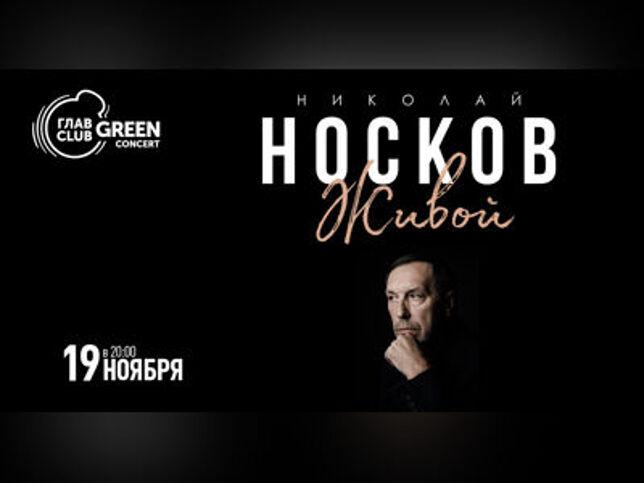 Концерт Николая Носкова. Живой в Москве, 18 июня 2021 г., Главclub
