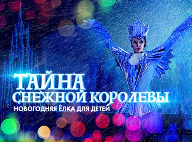 Тайна Снежной Королевы в Ярославле, 28 декабря 2020 г., Ярославский Государственный Театр Юнного Зрителя