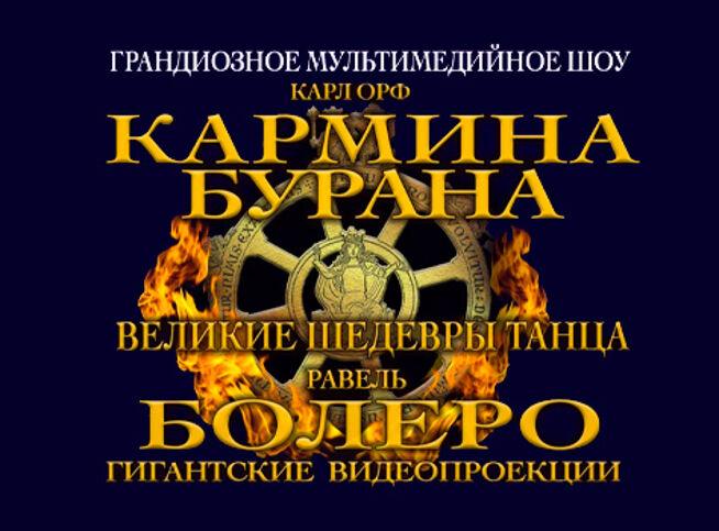 Концерт Карл Орф «Кармина Бурана» в Москве, 2 декабря 2020 г., Зал Церковных Соборов Храма Христа Спасителя