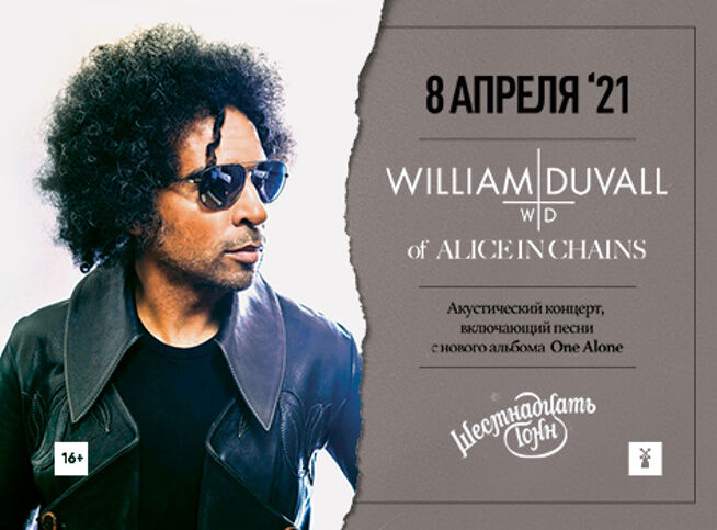 Концерт William Duvall (of Alice in Chains) в Москве, 8 апреля 2021 г., 16 Тонн