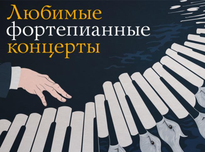Любимые фортепианные концерты. Сен-Санс – Чайковский в Москве, 8 декабря 2020 г., Московская Консерватория Им. П.И.Чайковского