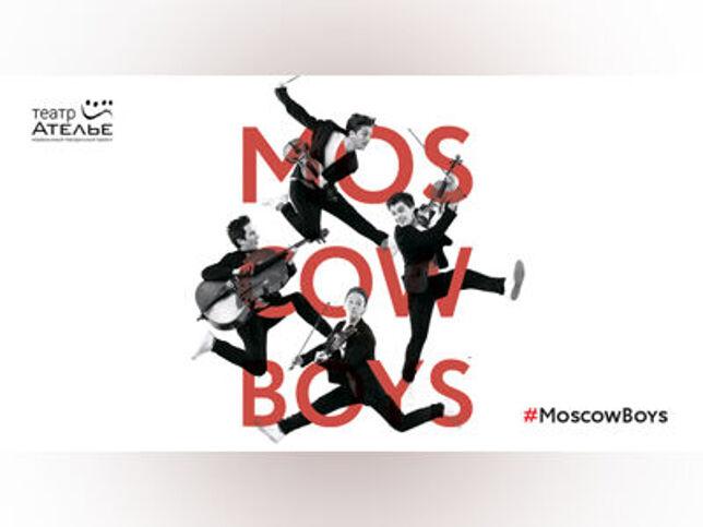 Концерт MoscowBoys в Москве, 25 сентября 2020 г., Московский Международный Дом Музыки