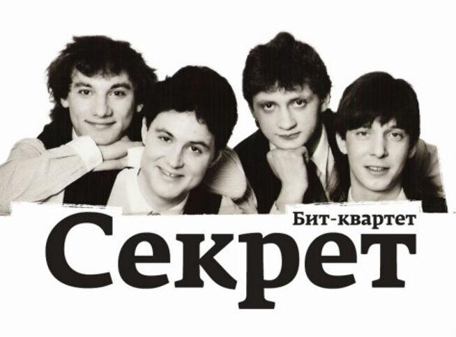 Концерт Секрета в Москве, 9 октября 2020 г., Главclub Green Concert