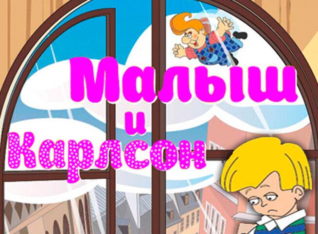 Малыш и Карлсон в Москве, 17 января 2021 г., Театр П/Р А.Джигарханяна Филиал