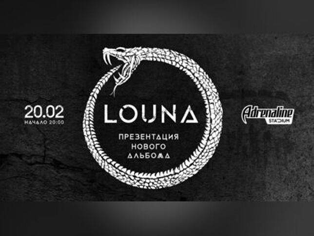 Концерт Louna. Презентация нового альбома в Москве, 20 февраля 2021 г., Adrenaline Stadium