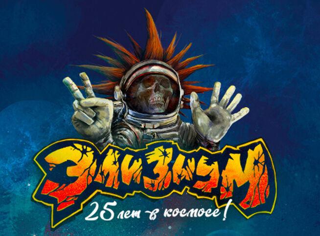 Концерт Элизиум. 25 лет в космосе! в Москве, 17 сентября 2021 г., Adrenaline Stadium
