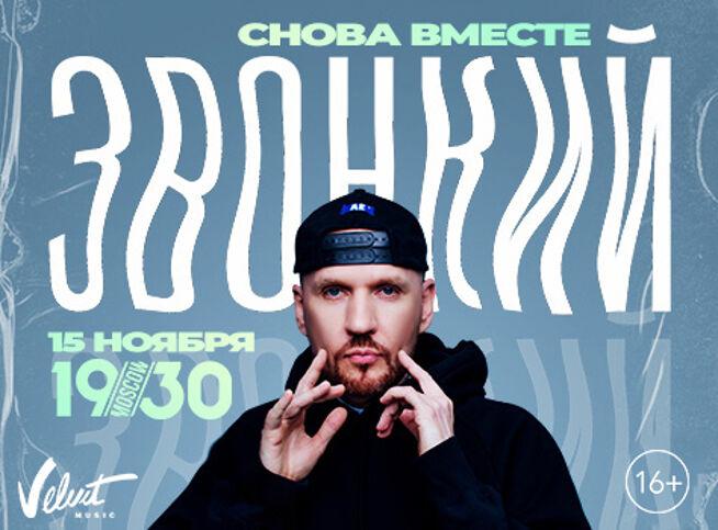 Концерт Звонкий. Снова вместе в Москве, 15 ноября 2020 г., 1930 Moscow