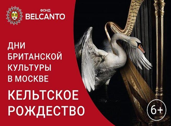 Концерт Кельтское Рождество в Москве, 19 декабря 2020 г., Англиканский Собор Святого Андрея