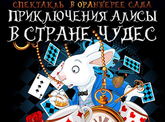 Концерт Алиса в Стране чудес. Сказка в оранжерее в Москве, 19 сентября 2020 г., Аптекарский Огород