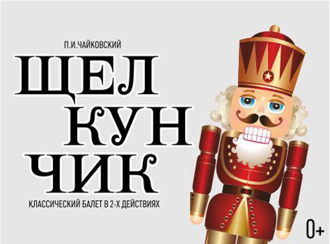 Щелкунчик в Москве, 28 ноября 2020 г., Дк Им. Зуева