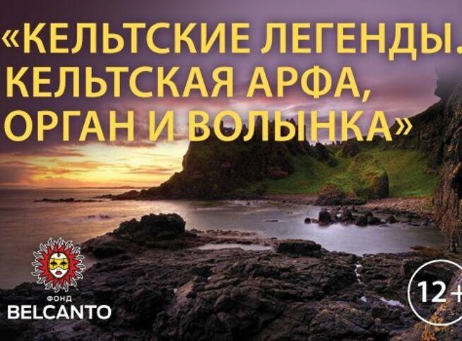 Концерт Кельтские легенды в Москве, 7 ноября 2020 г., Англиканский Собор Святого Андрея