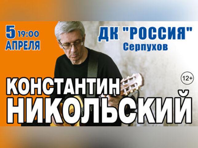 Концерт Константина Никольского в Москве, 7 ноября 2020 г., Дк Россия
