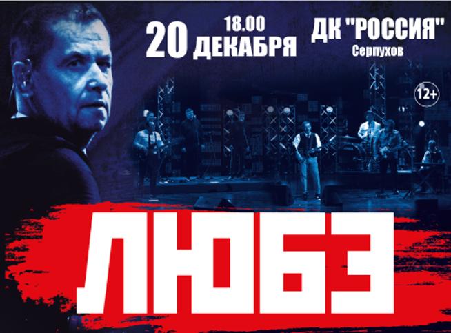 Концерт Любэ в Москве, 20 декабря 2020 г., Дк Россия