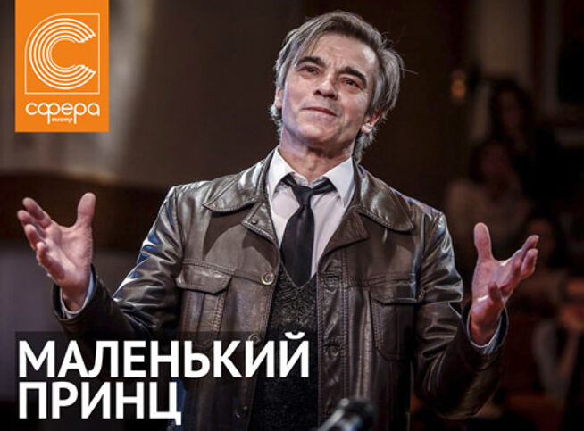 Маленький принц в Москве, 20 октября 2020 г., Театр Сфера